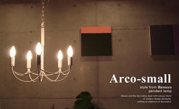 ディ・クラッセ DI CLASSE Arco small ペンダントライト シャンデリアライト
