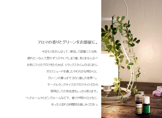 ディ・クラッセ DI CLASSE Aroma Patio table lamp アロマパティオ テーブルランプ