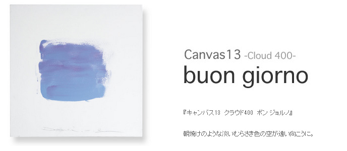 ディ・クラッセ DI CLASSE Canvas13 Cloud400 キャンバス13 クラウド400