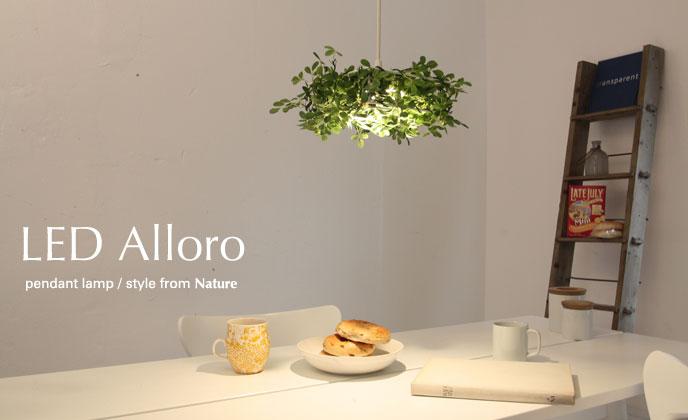 ディ・クラッセ DI CLASSE LED アローロ ペンダントランプ