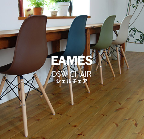 EAMES DSW CHAIR シェルチェア