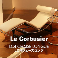 Le Corbusier LC4 CHAISE LONGUE LC4シェーズロング