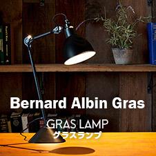 Bernard Albin Gras GRAS LAMP グラスランプ
