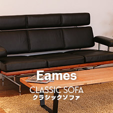 Eames CLASSIC SOFA クラシックソファ