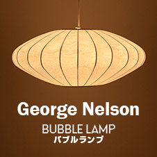 George Nelson BUBBLE LAMP バブルランプ
