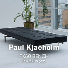 Paul Kjaeholm PK80 BENCH PK80ベンチ