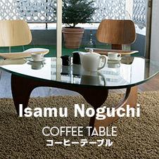 Isamu Noguchi COFFEE TABLE コーヒーテーブル